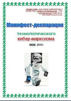 Манифест-декларация технологического кибер-марксизма (СИ)