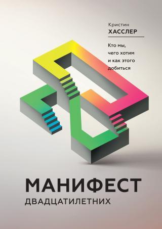 Манифест двадцатилетних