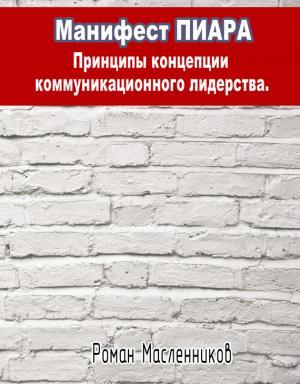 Манифест Пиара: принципы концепции коммуникационного лидерства