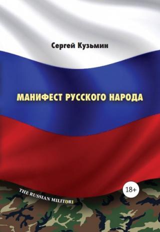 Манифест русского народа