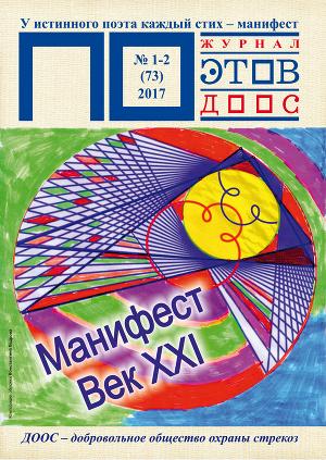 Манифест. Век XXI. Журнал ПОэтов № 1-2(73) 2017