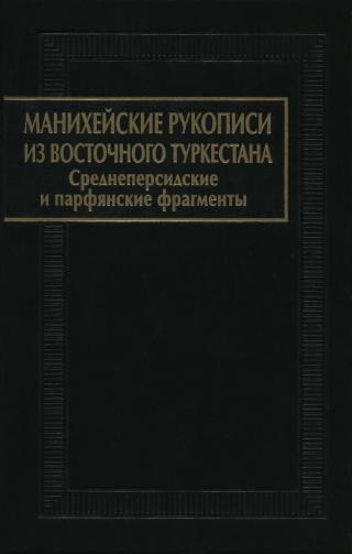 Манихейские рукописи из Восточного Туркестана. Среднеперсидские и парфянские фрагменты