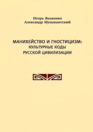 Манихейство и гностицизм: культурные коды русской цивилизации