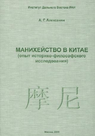 Манихейство в Китае (опыт историко-философского исследования)