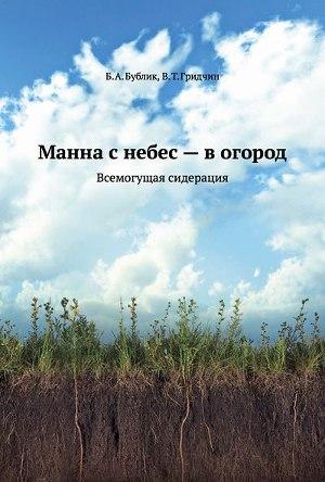 Манна с небес — в огород. Всемогущая сидерация
