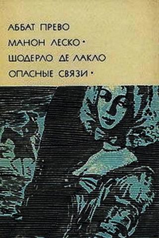Манон Леско. Опасные связи