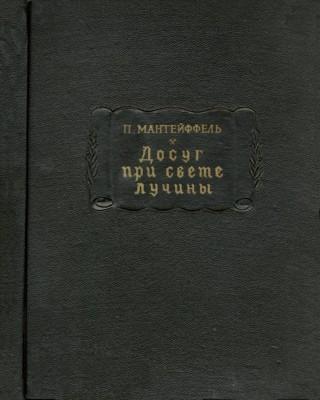 Мантейффель П. Досуг при свете лучины