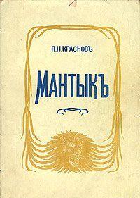 Мантык, охотник на львов