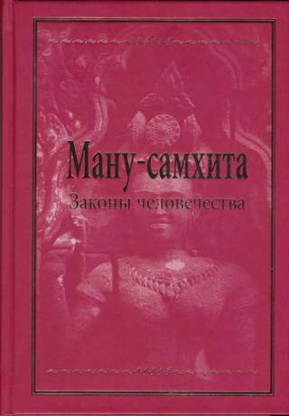 Ману-самхита: Законы человечества [Законы Ману]