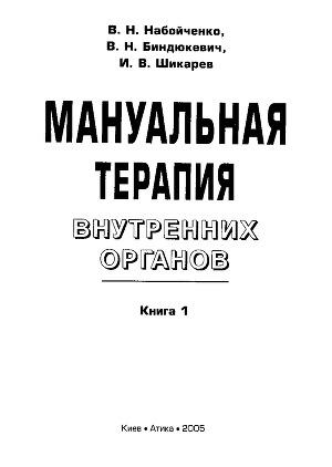 Мануальная терапия внутренних органов. Книга 1.