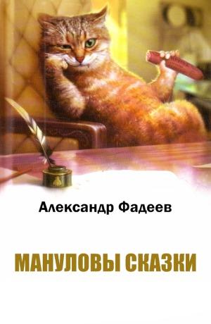 Мануловы сказки