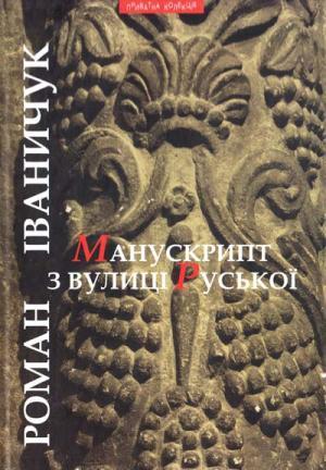 Манускрипт з вулиці Руської