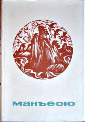 Манъёсю