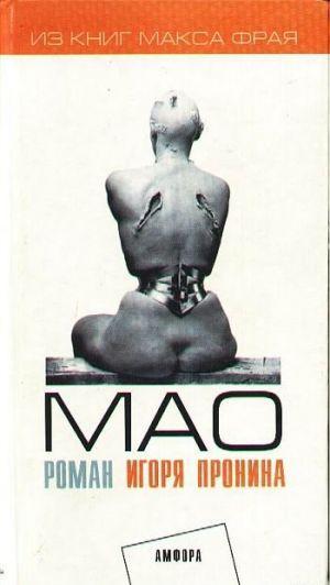 Мао: Душевная повесть