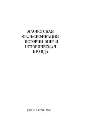 Маоистская фальсификация истории МНР и историческая правда