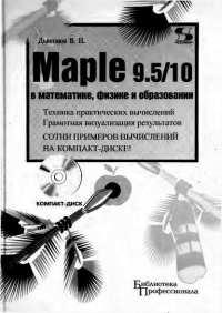 Maple 9.5/10 в математике, физике и образовании