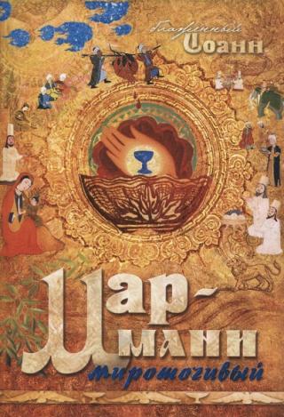 Мар-Мани мироточивый
