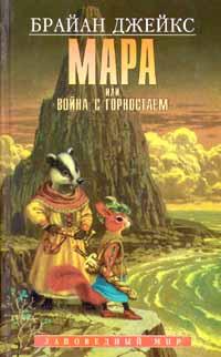 Мара, или Война с горностаем