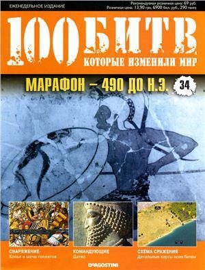 Марафон - 490 до н.э.