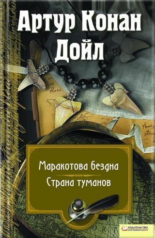 Маракотова бездна – 2 (Властелин Темного Лика)