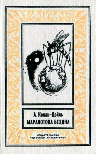 Маракотова бездна (илл. С. Меньшикова)