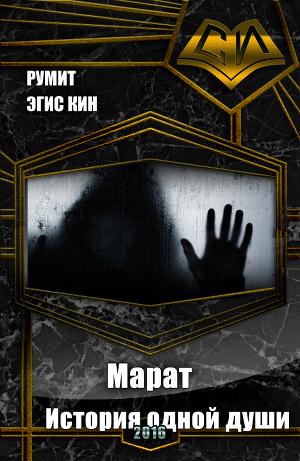 Марат. История одной души (СИ)
