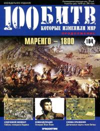 Маренго — 1800