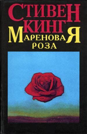 Мареновая роза [Роза Марена]