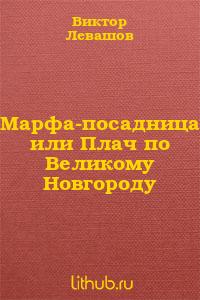 Марфа-посадница или Плач по Великому Новгороду