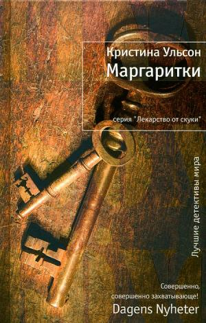 Маргаритки [Maxima-Library]