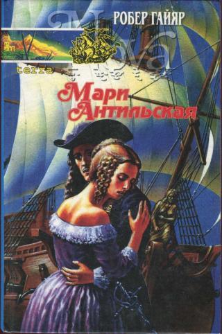 Мари Антильская. Книга вторая