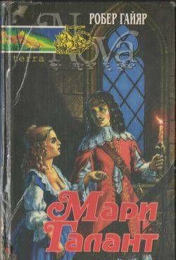 Мари Галант. Книга 1