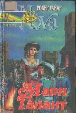 Мари Галант. Книга 2
