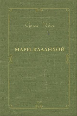 Мари-Каланхой