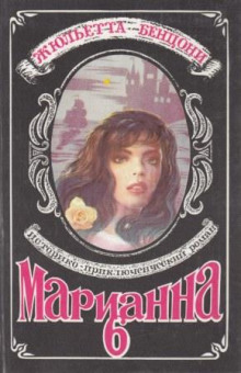 Марианна в России