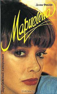 Мариелена