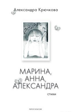 Марина, Анна, Александра