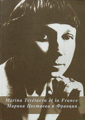 Марина Цветаева и Франция