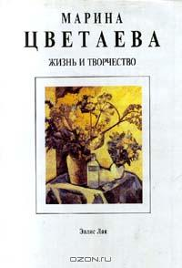 Марина Цветаева. Жизнь и творчество