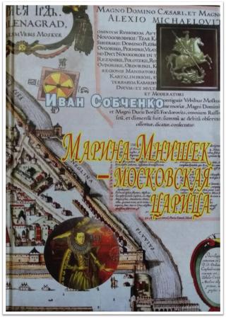 Марина Мнишек – московская царица