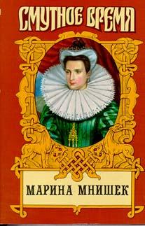 Марина Юрьевна Мнишек, царица Всея Руси