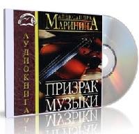 Маринина Призрак музыки