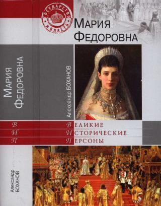 Мария Федоровна [Maxima-Library]