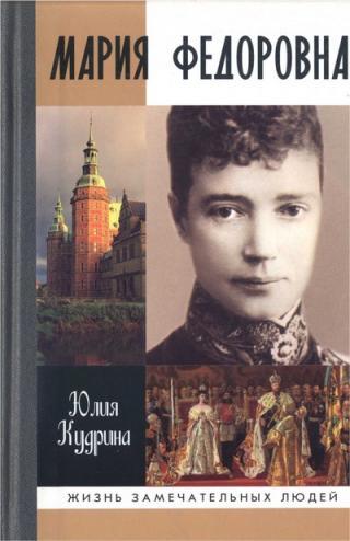 Мария Федоровна