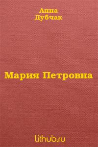 Мария Петровна