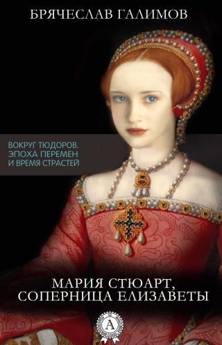 Мария Стюарт, врагиня Елизаветы
