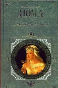 >Мария Стюарт