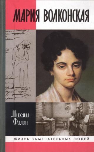 Мария Волконская: «Утаённая любовь» Пушкина