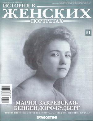 Мария Закревская-Бенкендорф-Будберг