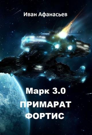 Марк 3.0 Примарат Фортис